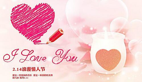 最浪漫的情人节祝福语大全