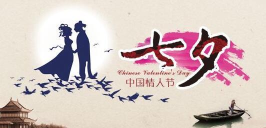 七夕情人节浪漫祝福语