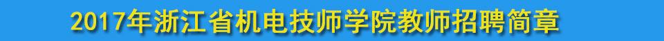 2017年浙江省机电技师学院教师招聘简章