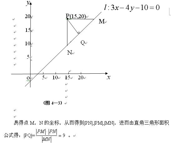 高中数学说课稿:两条直线的位置关系之《点到直线的