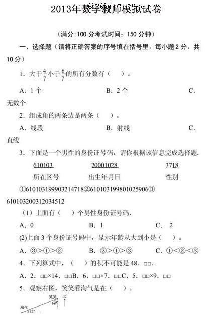 ★2013年小学数学教师招聘考试模拟试卷及参