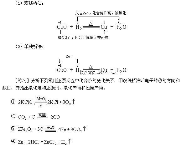 高中化学教案:高一化学《氧化还原反应》教案模板