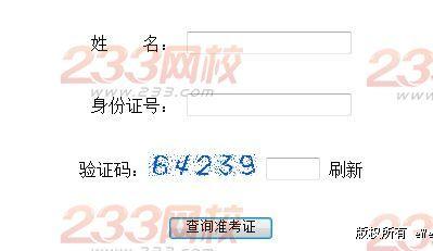 2013年北京教师资格证考试准考证打印时间:3月11-24